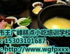 哪里有过桥米线培训,邯郸王广峰小吃培训学校信得过