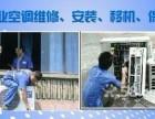江宁诚信家电,维修空调移机充氟,维修洗衣机冰箱价格优惠有车运