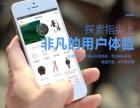 青岛本地APP软件小程序微信公众号网站管理系统开发