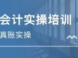 北京昌平区会计做账报税培训班