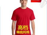 吉尔丹圆领短袖精梳纯棉t恤印字定制工装文化广告衫广场舞团体服