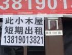 坊门街~步行街 商业街卖场 8平米