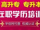 上海学历教育,自考 网络教育 成考的优势和区别