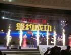 上海锦绣舞台庆典启动道具租赁电子喷花机雾屏雾幕瀑布机