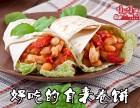 2017最新小吃加盟榜 自来卷饼加盟 路边摊最受欢迎小吃