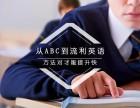 上海零基础成人英语培训 与外教零距离接触