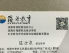 珠海大专本报名,自考远程教育招生