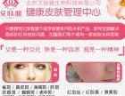 山西祛斑祛痘厂家招商%北京祛斑加盟%电话多少?会痒吗?祛疣吗