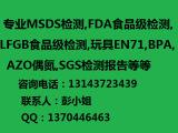 广州EN71检测机构广州玩具ASTMF963检测中心,ITS检测