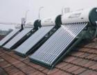 上海专业太阳能热水器维修,太阳能热水工程安装维修,维保