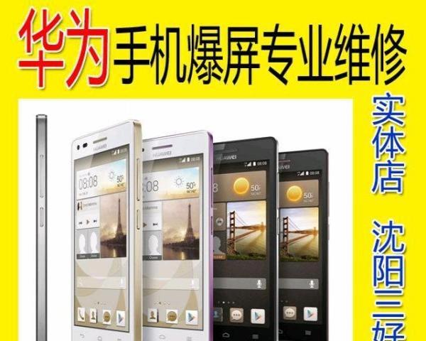 果/OPPO/VIVO手机换屏 相关广告-小米 乐视 华为 苹果 OPPO VIVO图片