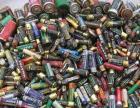 揭阳 旧电池 回收企业