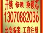 青岛市南区换锁芯-市南区指定开锁公司