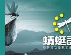 聊城蜻蜓设计,logo设计,海报画册折页等平面设计