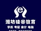 大专,本科学历,较后一天报名 来潍坊硅谷教育