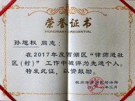 杭州对离婚分割公司期权 股票有经验的离婚律师团队 主任带队