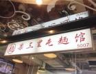 北京乐三里屯面馆怎么加盟 乐三里屯面馆加盟费多少