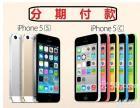买手机苹果5s分期付款,支持0首付