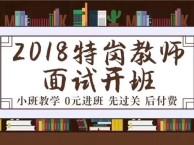2018贵州省特岗教师面试培训0元学