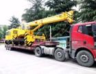 专业从事工程机械设备运输各种大件运输