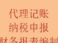 沧州千福年会计服务中心