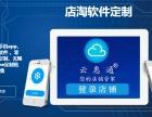 淘客软件网店助手手机APP贴牌代理定制加盟