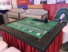 拉斯维加斯赌桌道具出租 铜陵 暖场互动道具租赁价格