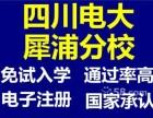 2018年秋季四川广播电视大学犀浦校区招生简章