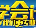 深圳宝安区会计培训学校