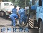 杭州上城湖滨清理化粪池 抽粪