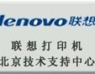 北京丰台区联想传真一体机维修联想打印机售后