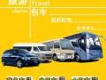 南宁地区,专业5-61座旅游包车 商务包车 机场接送