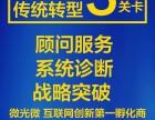 广东微商服务平台传统企业如果成功转型做微商
