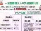 中国平安人寿荆门中心支公司