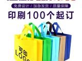 昭通手提袋定制logo