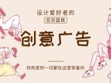 上海平面培训 学PS带你走进设计大门