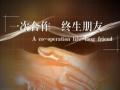 天润集团西贵新华大连招会员代理加盟 汽车美容