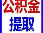 郑州公积金办理提取业务咨询