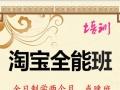 湛江电商培训湛江淘宝全能班暑假集训两个月,包学会为