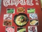 家乡味道炖锅特色火锅