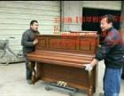 王师傅 钢琴搬运 专业队