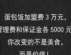 桃太丸蛋包饭加盟 快餐 投资金额 1-5万元