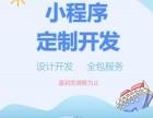 郑州淘宝客微信公众号小程序微商商城软件开发定制
