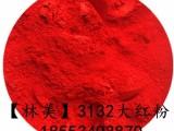 高纯度3132大红粉 大红印泥颜料 塑料制品红颜料
