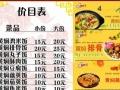 黄焖鸡米饭学习培训没有加盟费没有学习费