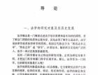 (单科六块钱)0040法学概论(2005年版)吴祖谋武汉大学出版