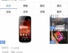 闲置三星Galaxy Nexus便宜转了199