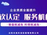 沈阳怎么申请双软认证 双软认定代办机构 双软服务