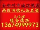 郑州市金水区高价回收礼品烟酒