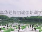 江西新余专业系统化的瑜伽肚皮舞教练培训班 针对零基础学员